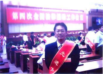"""李武平律师在全国人民大会堂获第二届""""全国法律援助先进个人""""表彰"""