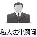 私人法律顾问