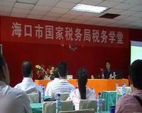 李武平律师在海口国家税务局授课。