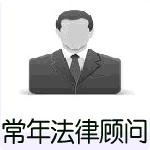 小微企业法律顾问