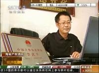 中央电视台2套采访