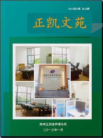 2013.1封面