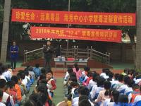 隋鹤律师为海秀中心小学的学生进行禁毒知识讲座